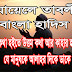 ঐ ব্যক্তির কথা হইতে উত্তম কথা আর কাহার হইতে পারে, যে মানুষ কে আল্লাহর দিকে ডাকে | Bangla Hadis