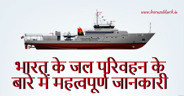 Important Information about India's Water Transport