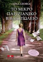 http://www.culture21century.gr/2016/09/to-mikro-parizianiko-vivliopwleio-ths-nina-george-book-review.html