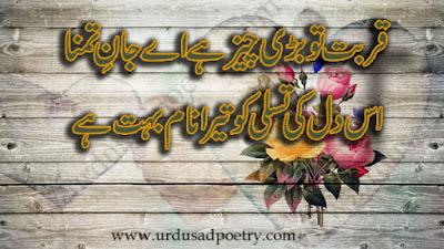 Qurbat Tu Bardi Chees Hey Ae Jaan-E Tamanna