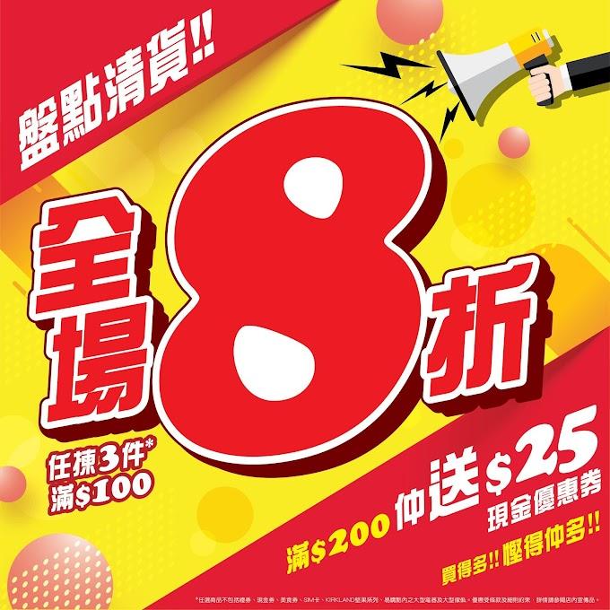 日本城: 全場8折 至10月18日