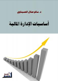 تحميل كتاب أساسيات الإدارة المالية pdf د. سالم صلال الحسيناوي، مجلتك الإقتصادية