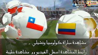 مشاهدة مباراة كولومبيا و تشيلي بث مباشر 28-6-2019 كوبا أمريكا 2019