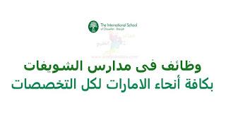 مدرسة الشويفات الدولية  choueifat school