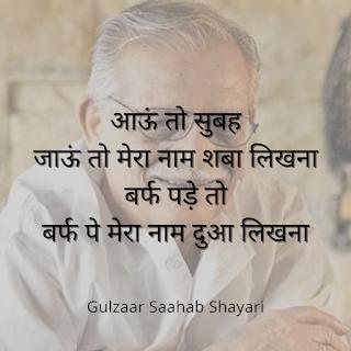 Gulzaar Saahab Shayari