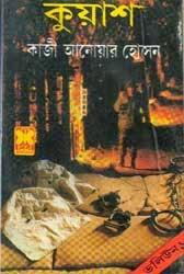 Kuasha (1,2,3) -Volume-1 by Kazi Anwar Hossain