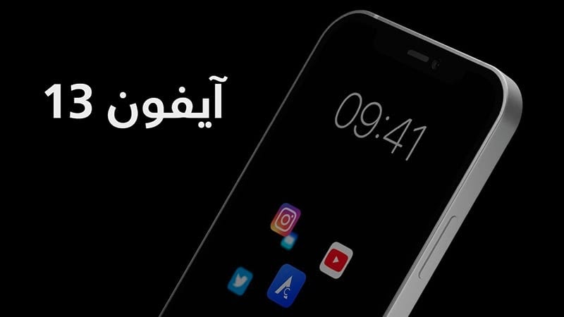 هاتف ايفون 13