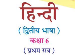 GSSTB Textbook STD 6 Hindi -Second Language Semester-1 Gujarati medium PDF | New Syllabus 2020-21 - Download