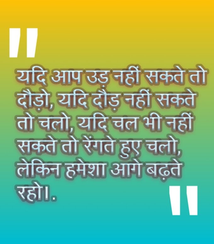 Yadi Aap Ud Nahi Sakte -Motivational Hindi Quotes Image