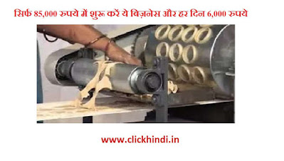 How to Start Paani Puri Making Business in Hindi, Raw Material for Paani Puri Making, Paani Puri