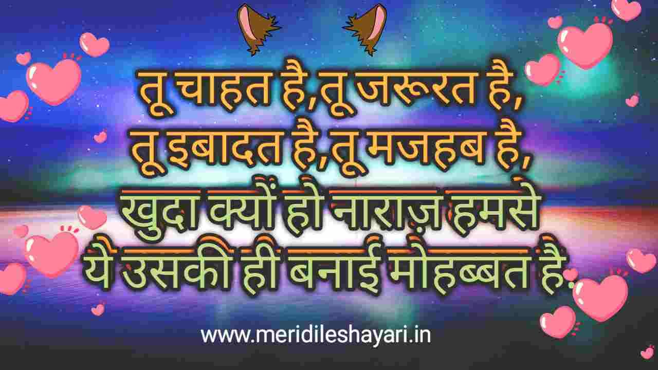 Chahat Shayari in Hindi, chahat shayari,shayari on chahat,chahat hindi shayari, chahat shayari in hindi for girlfriend, chahat shayari in hindi for boyfriend, chahat shayari hindi me, shayari on chahat in hindi, chahat sad shayari in hindi.
