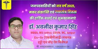 *Ad : हड्डी एवं जोड़ रोग विशषेज्ञ डॉ. अवनीश कुमार सिंह की तरफ से नव वर्ष 2021, मकर संक्रान्ति एवं गणतंत्र दिवस की हार्दिक शुभकामनाएं*