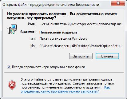 Установка платформы Pocket Option на ПК
