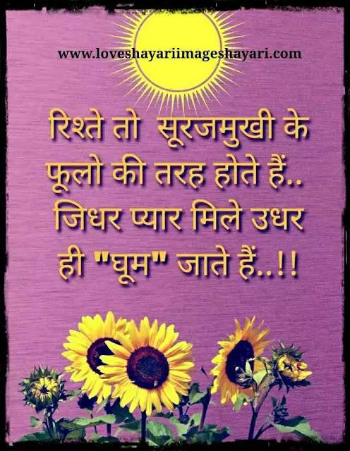 love shayari image  sad quotes in hindi