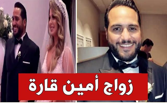 زواج أمين قارة و رحمة الهيشري - mariage amine gara et rahma hichri