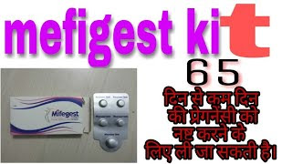 Mifegest Kit in Hindi | mifegest kit USE, side effect & dose |  