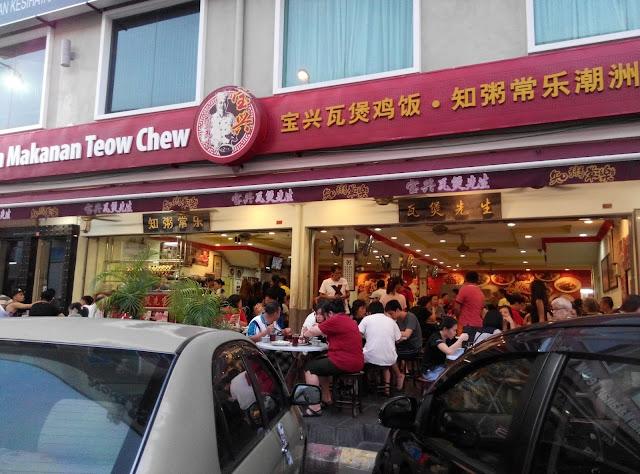 【雪隆美食】 宝兴瓦煲鸡饭 • 知粥常乐潮州粥 Restoran Makanan Teow Chew @ Taman Segar, Cheras