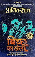 समीक्षा: बिच्छू का खेल | Book Review: Bicchoo ka khel - Amit khan