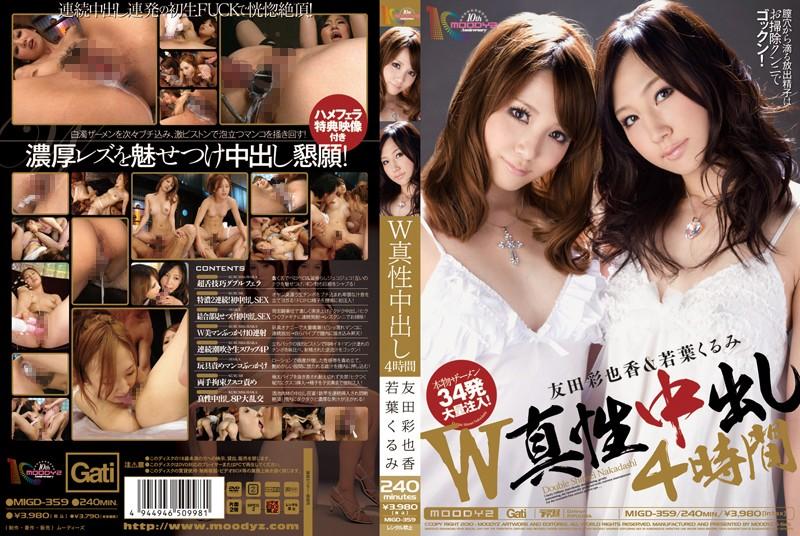 Aya Wakaba Walnut Noka Tomoda Four Hours Pies Intrinsic W [MIGD-359 Ayaka Tomoda and Kurumi Wakaba]