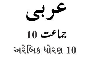 GSSTB Textbook STD 10 Arabic - Gujarati Medium PDF | New Syllabus 2020-21