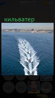389 фото несколько лодок идут в кильватер 18 уровень