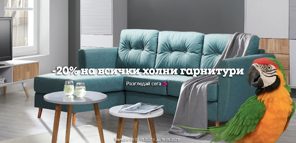 MÖMAX Топ Оферти, Промоции, Намаления