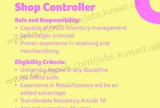 شركة تسويق تفتح توظيف مسوقين shop controller