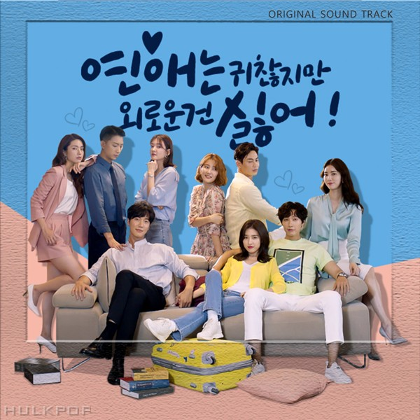 Various Artists – Love is Annoying, But I Hate Being Lonely! OST