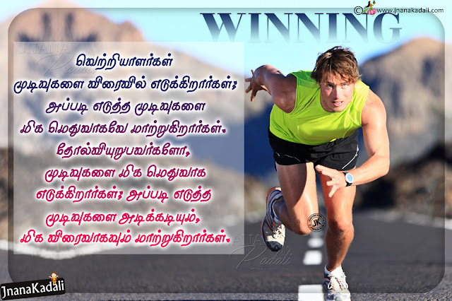 nice daily motivational life changing motivational tamil quotes, tamil messages on life, best words on life in tamil