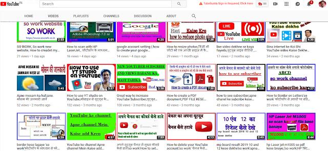 मस्त वीडियो देखने का चैनल,so work youtube chanel,