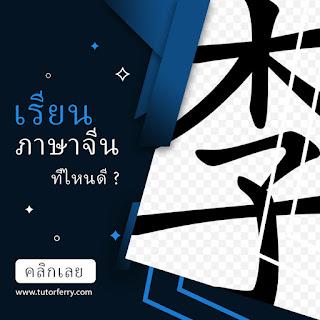 FAQ : เรียนภาษาจีนที่ไหนดี ?