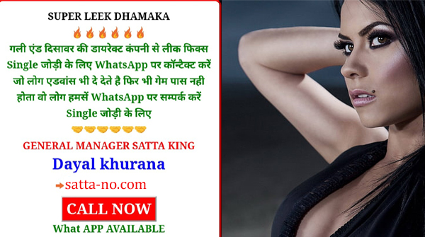 The Real fact behind satta king and satta king play online leak  number desawar gali faridabad