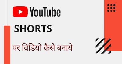youtube shorts Par video kaise Banaye