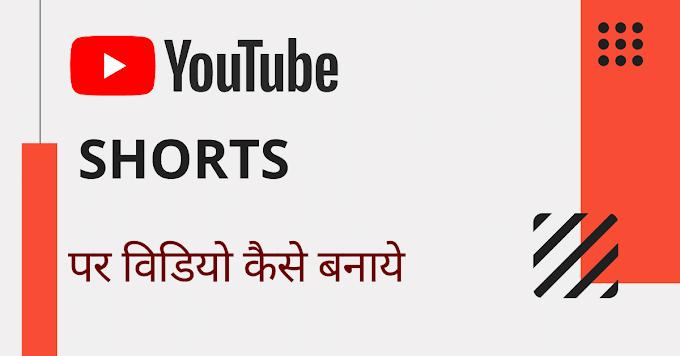 Youtube Shorts पर Video कैसे बनाये और upload करे