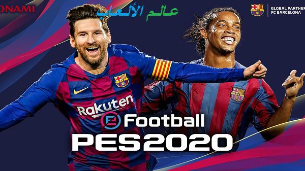 مراجعة لعبة Pes 2020