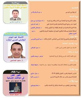 الجمعية المغربية لاساتذة التربية الاسلامية تصدر العدد السابع من مجلة تربيتنا الرقمية
