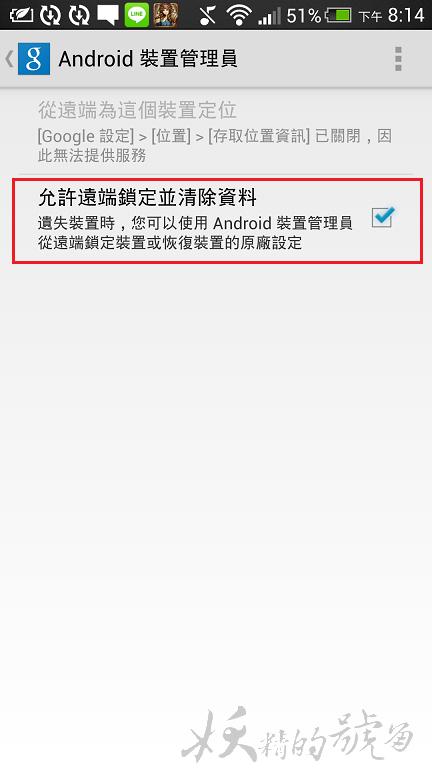 Screenshot 2014 04 20 20 14 06 - 手機掉了?使用Google定位快速找到所在位置,遠端執行手機鈴響、鎖定、清除資料