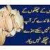 Egg shell uses for health | Andoon kay chilkay kay faiday.