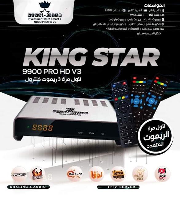 سعر ومواصفات رسيفر كينج ستار King Star V3