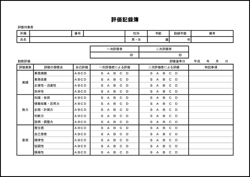 評価記録簿 003