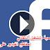 تعطيل التشغيل التلقائي لمقاطع الفيديو في الفيسبوك