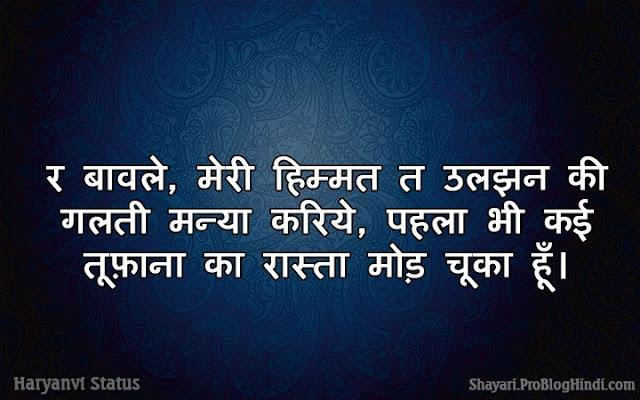 sad status in haryanvi