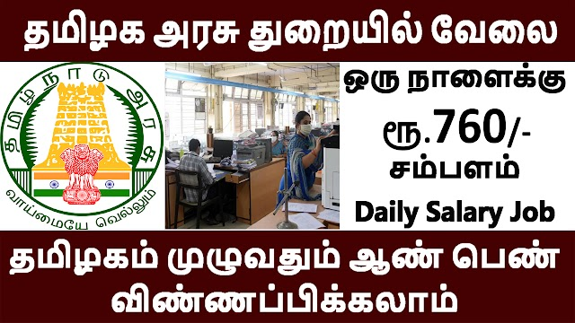 Tn Govt Daily Salary Job | தமிழக அரசு துறையில் வேலைவாய்ப்பு