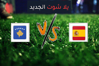 نتيجة مباراة اسبانيا وكوسوفو اليوم الأربعاء 31-03-2021 تصفيات كأس العالم 2022 أوروبا