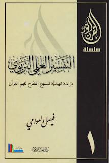 الكتاب التفسير العلمي التربوي - فيصل العوامي