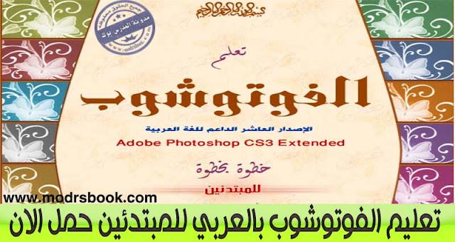 تعليم الفوتوشوب بالعربي للمبتدئين 2017