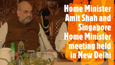 Home Minister Amit Shah and Singapore Home Minister meeting held in New Delhi