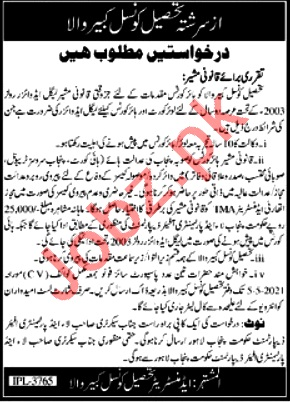 Latest Jobs in Tehsil Municipal Committee 2021