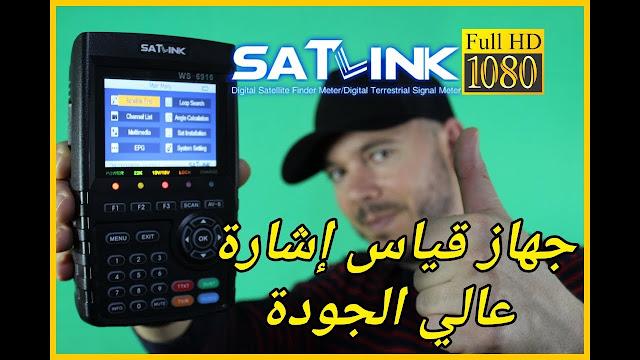 SATLINK WS-6916 HD ❙❘ (Parabol) من أقوى أجهزة البحث عن إشارة الأقمار الصناعية