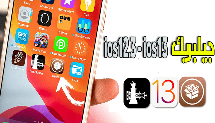 https://www.arbandr.com/2019/11/Jailbreak-IOS12.3-IOS13-with-cydia-Checkra1n.html